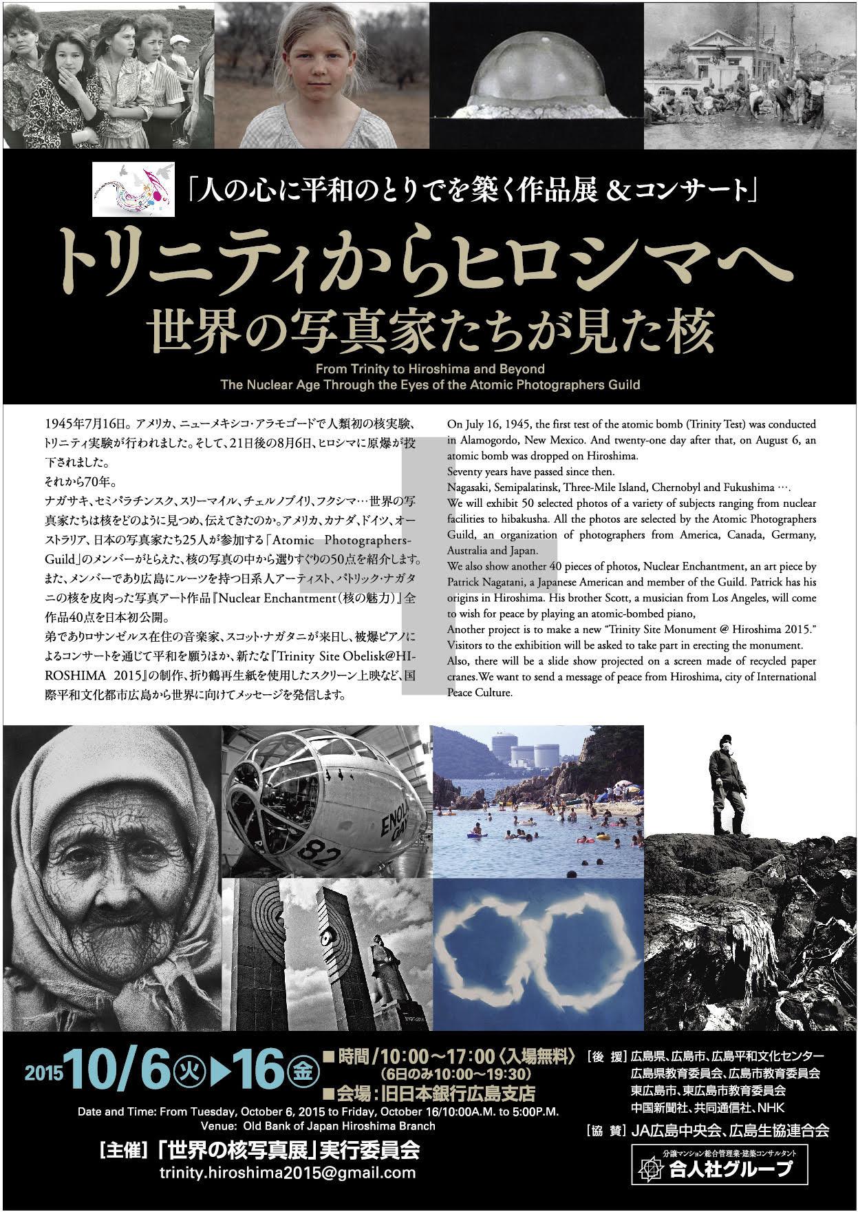 Hiroshima_2015_front