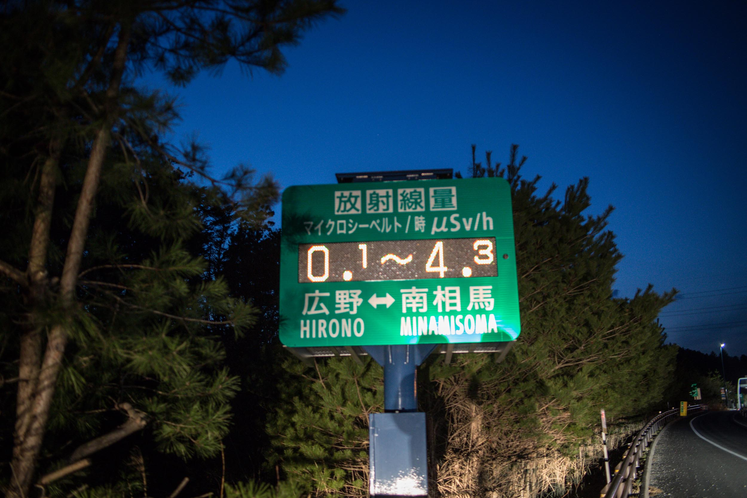 Geiger counters on the highway and village roads are very common in the Fukushima Prefecture. Seen